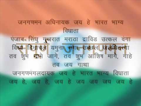 The Complete National Anthem Of India [With Lyrics] ◆ भारत का सम्पूर्ण राष्ट्रगान