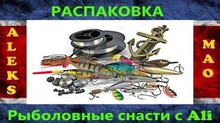 Распаковка #29 - Рыболовные снасти  (крючки, поплавки, карабинчики, грузики)(, 2015-11-28T18:37:50.000Z)