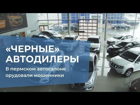 «Черные» автодилеры: в пермском автосалоне орудовали мошенники