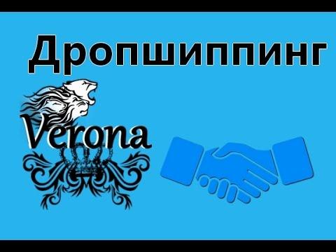 Дропшиппинг Украина поставщики интернет магазин dropshipping Verona24