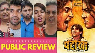 Pataakha PUBLIC REVIEW | Sunil Grover, Sanya M, Radhika Madan, Vijay Raaz | Vishal Bhardwaj Film