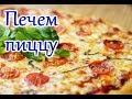 печем пиццу. Замешиваем тесто в хлебопечке. Philipp makes pizza.