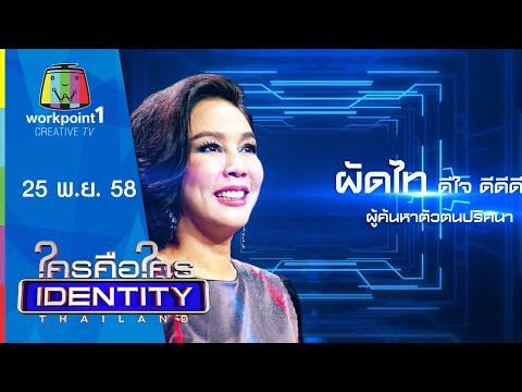 ย้อนหลัง Identity Thailand 2015 | ผัดไท ดีใจ ดีดีดี | 25 พ.ย. 58 Full HD