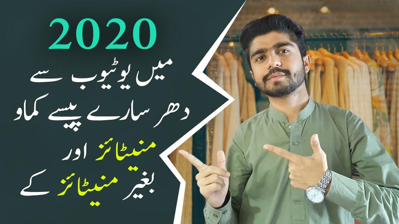 Earn money online from YouTube in Pakistan 2020 | Online earning in 2020