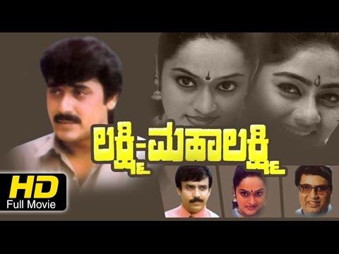 Kannada Movie Full HD | Lakshmi Mahalakshmi – ಲಕ್ಷ್ಮಿ ಮಹಾಲಕ್ಷ್ಮಿ | Shashikumar, Abhijith, Shilpa