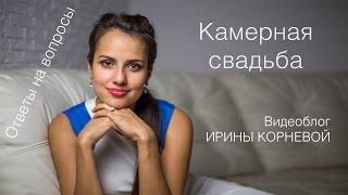 Камерная свадьба Wedding blog Ирины Корневой Ответы на вопросы