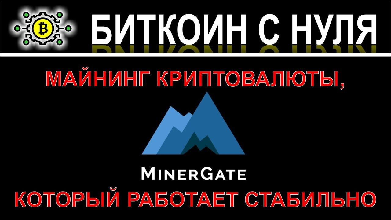 Minergate - Легкий Майнинг Криптовалюты | Автоматический Заработок на Процессоре