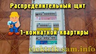 Распределительный (электрический) щит 1 комнатной квартиры - обзор сборки