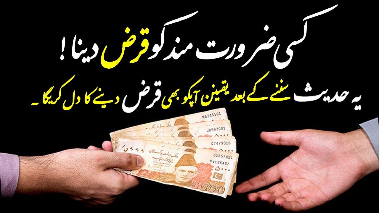 Kisi Zarurat Mand Ko Qarz Dena, SubhanALLAH! Kia Hadees Hai, Zaid Haris, Islamic Releases