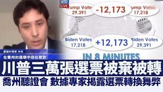 喬州聽證會 數據專家揭三萬張川普選票被棄被轉|@新聞精選【新唐人亞太電視】/國際/趨勢/財經/ |20210104 - YouTube