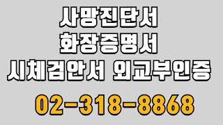 중국 국적자 (한국) 사망진단서, 화장증명서, 시체검안…