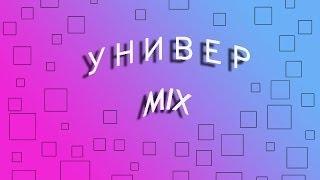 """""""Универ MIX""""- 18 серия"""