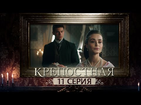 Сериал Крепостная - 11 серия | 1 сезон (2019) HD
