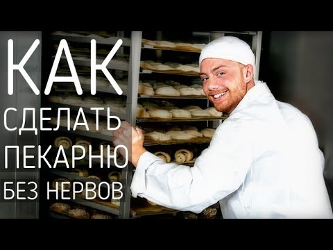 Как это сделано - пекарня от