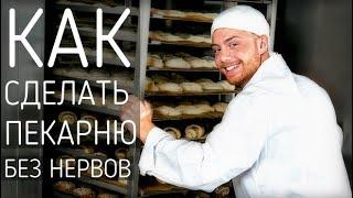 Как сделать пекарню?(, 2017-04-26T15:09:59.000Z)