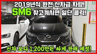 삼성 SM6 신차급 중고차 매입 했습니다! 2019년식…
