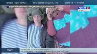 Про пермское лето сняли клип
