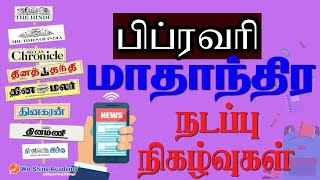 February Monthly Current Affairs in Tamil 2020  | TNPSC, RRB, SSC | We Shine Academy