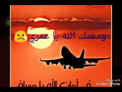 ودعتك الله يا مسافر عمر Youtube