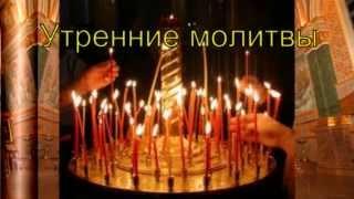 Утренние православные молитвы(Утреннее правило - ежедневные молитвы - на церковно-славянском языке. Можно слушать после пробуждения, если..., 2014-12-20T12:13:12.000Z)