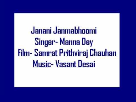 Janani Janmabhoomi- Manna Dey (Samrat Prithviraj Chauhan)