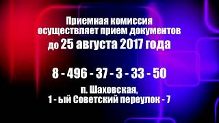 Набор на обучение в Красногорский колледж (Шаховской филиал)