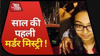 छत पर पार्टी, जमीन पर लड़की की लाश, हैरान कर देगा Janhvi Murder Case ! Vardaat