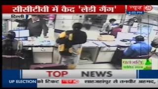 Lady gang caught on CCTV in Delhi