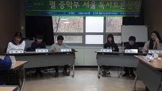 63차 펼독서논술 중학부서울2