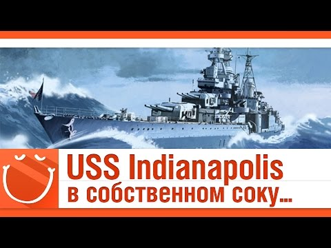 World of warships - USS Indianapolis в собственном соку...