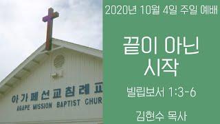 2020 1004 | 끝이 아닌 시작 | 빌립보서 1:3-6 | 김현수 목사