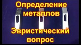 определение металлов по магнитным свойствам и удельному весу  Методика