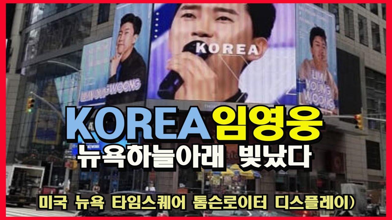 임영웅 미국 뉴욕 타임스퀘어 톰슨로이터에서 KOREA이름으로 빛났다 #임영웅#임영웅타임스퀘어#임영웅미국