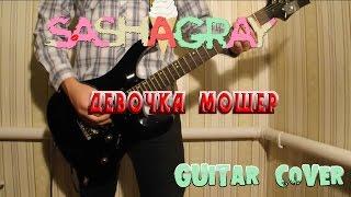 Sasha Gray - Девочка Мошер (Guitar Cover)
