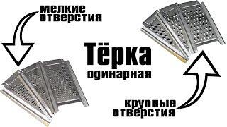Тёрка одинарная. Без каркаса (Харьков)