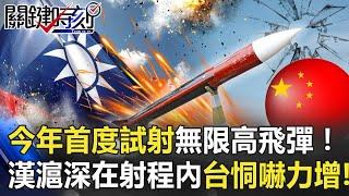 今年首度試射「無限高」飛彈! 「漢、滬、深」皆在射程內台灣恫嚇力大增!!【關鍵時刻】20210107-6 劉寶傑 王瑞德