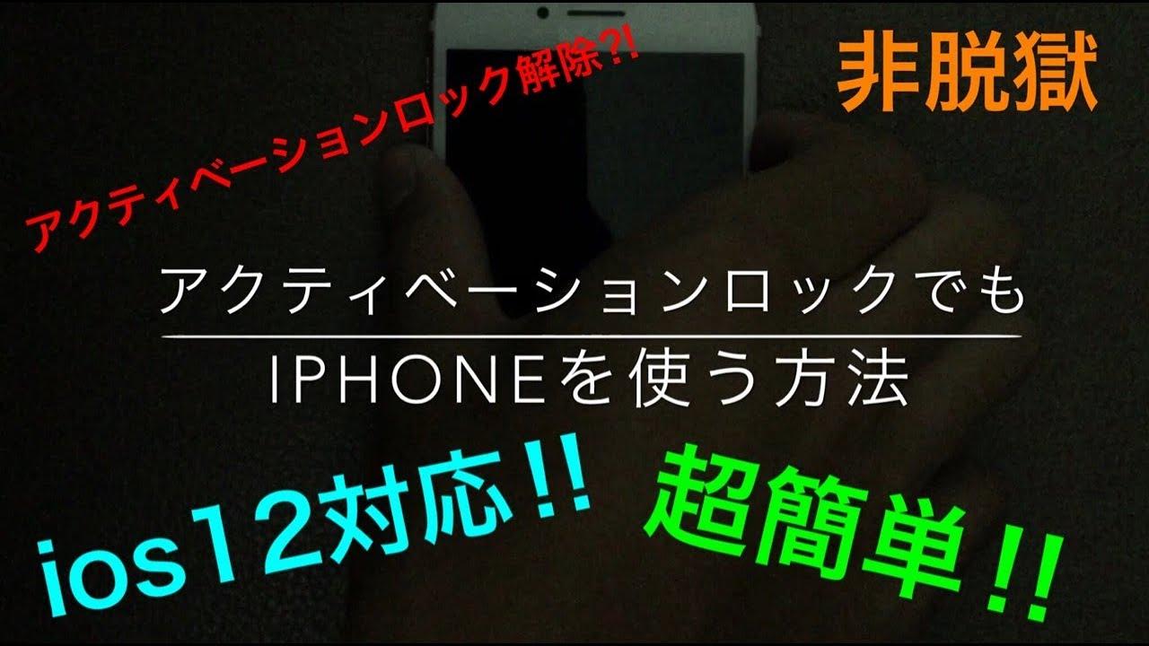 ティベーション 裏 ロック ワザ Iphone 解除 アク
