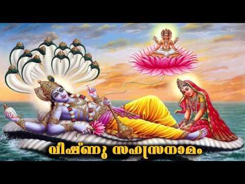 വിഷ്ണുസഹസ്രനാമം | VISHNU SAHASRANAAMAM | Hindu Devotional Songs Sanskrit