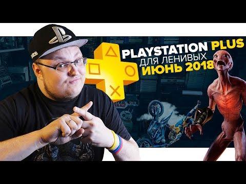 PlayStation Plus Для Ленивых – Июнь 2018