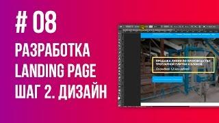 Создание реального Landing Page. Шаг 2. Рисуем дизайн-макет сайта в Photoshop за 1,5 часа // Урок 8
