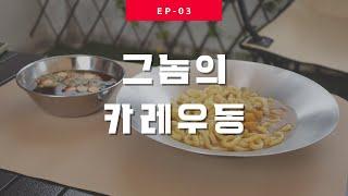 도시생활] EP-3 그…