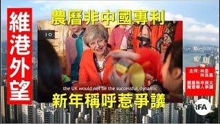 【維港外望】2019年2月9日 農曆非中國專利 新年稱呼惹爭議