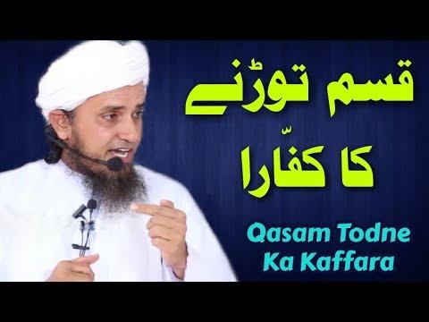 Qasam Todne Ka Kaffara | Mufti Tariq Masood | Islamic Group thumbnail