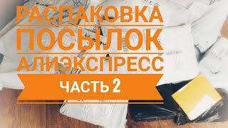 Распаковка Кучи посылок с Алиэкспресс // Часть 2