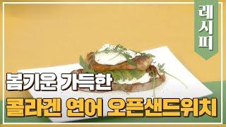 [레시피] 봄기운 가득한 콜라겐 연어 오픈 샌드위치♡ …