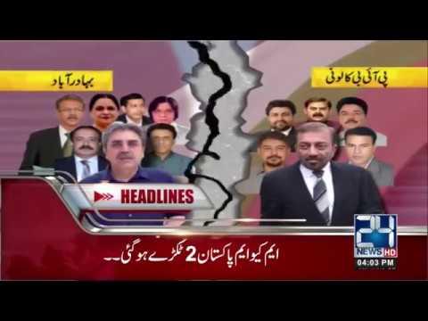 News Headlines | 4:00 PM | 13 February 2018 | 24 News HD