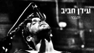עידן רפאל חביב - יתגבר - Idan Rafael Haviv
