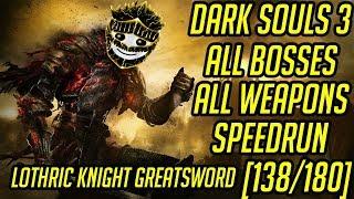 DS3 Every Weapon Every Boss Speedrun (Lothric Knight Greatsword) (138/180)