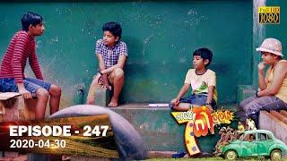 Hathe Kalliya | Episode 247 | 2020-04-30 Thumbnail