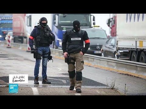 فرنسا: الأجهزة الأمنية في سباق مع الزمن للقبض على منفذ هجوم ستراسبورغ  - نشر قبل 3 ساعة